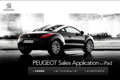 PEUGEOT_Sales_Application_for_iPad.jpg