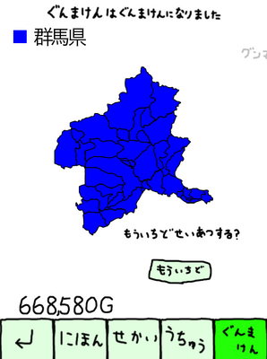 Gunma_completed.png