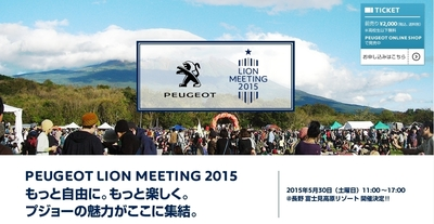 PEUGEOT_LION_MEETING_2015_TOP.jpg