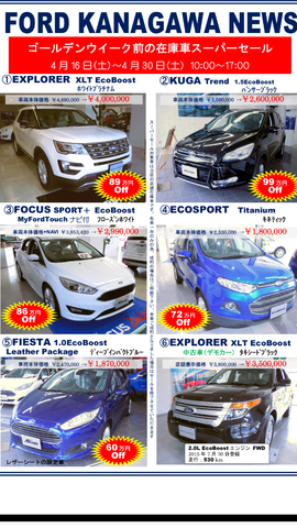 ford_last_sale_20160414.PNG