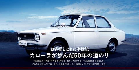 corolla_main_visual_pc_02.png